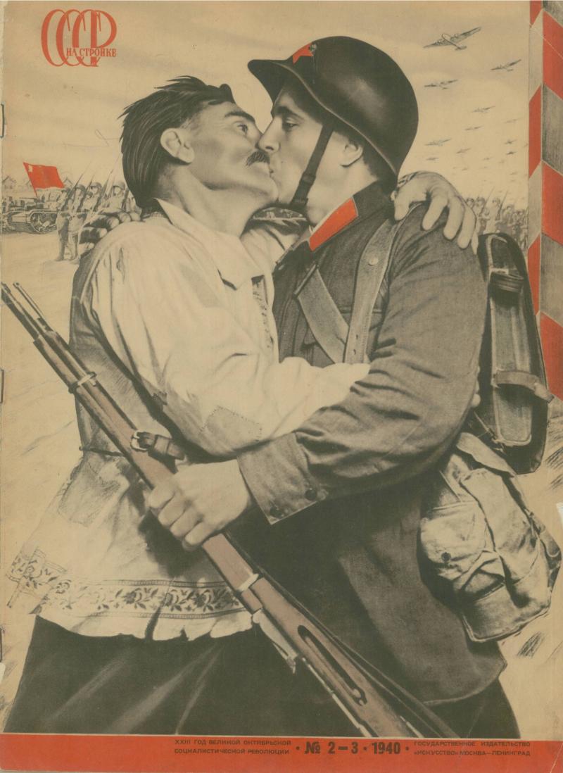 СССР на стройке